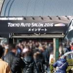 東京オートサロン2016 行って来た。情報あり過ぎでどうしよう?