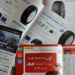 新製品がまだ控える 夏タイヤの発売は通年化の傾向にあるよう