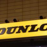 ダンロップの国内展開は住友ゴムが継続する