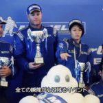 MICHELIN Pilot Sport Experience を日本で初めて販売開始