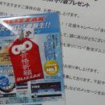 第7回 ガンバレ!受験生!!応援キャンペーン ブリヂストン