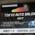 東京オートサロン2017 ハイライトでお届け