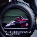横浜ゴムが創業100年、記念のTVCM第2弾「飛躍」篇を放映