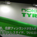 nokian(ノキアン)タイヤは北欧最大メーカー