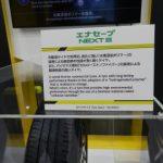 ダンロップ フラッグシップ低燃費タイヤ エナセーブ NEXTⅢ 発表【新製品】