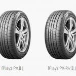 ブリヂストン Playz PXⅡ・Playz PX-RVⅡ 発表【新製品】