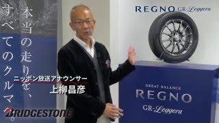 ブリヂストン REGNO GR-Leggera 軽カー用プレミアム