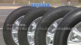 JAFユーザーテスト 摩耗タイヤの危険性