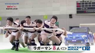 屈強ラガーマン VS WINTER MAXX 02