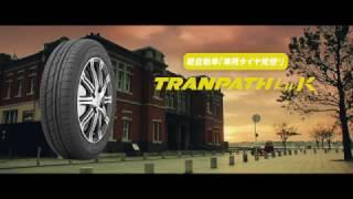 トーヨー TRANPATH LuK TVCM