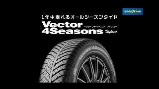 グッドイヤー Vector 4Seasons Hybrid のGOODポイント