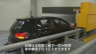コンチネンタル 全自動ブレーキ性能屋内試験場 AIBA