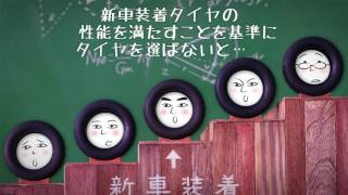 ブリヂストン ちゃんと買い 解説動画