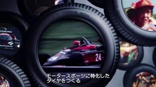 横浜ゴムが創業100年、第2弾「飛躍」篇