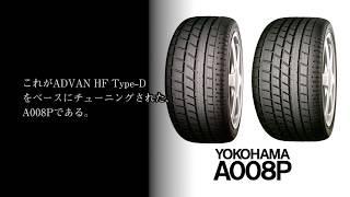 横浜ゴムの誕生-欧州カーメーカーのタイヤ開発