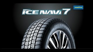 グッドイヤー スタッドレス ICE NAVI 7 ティザームービー