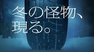 ヨコハマ iceGUARD 6 TVCM 冬の怪物篇
