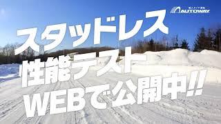 輸入スタッドレスタイヤ性能テスト 予告MV