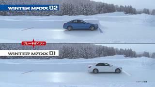 ダンロップ WINTER MAXX 02 氷上ブレーキ性能