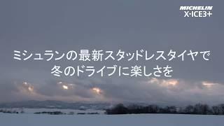 ミシュラン Newスタッドレス X-ICE3+