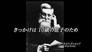始まりはJ・B・ダンロップ 130年目の歴史