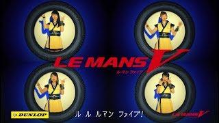 ダンロップ TVCM LE MANS Vで出かけよう!