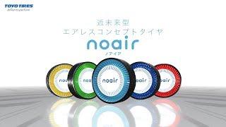 エアレスタイヤ技術 noair(ノアイア)- トーヨー