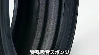 ダンロップ サイレントコア(特殊吸音スポンジ)