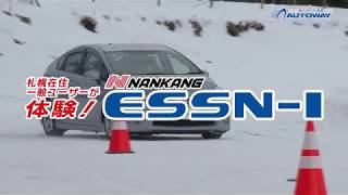 札幌在住ドライバーが体験! NANKANG ESSN-1