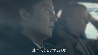 ダンロップ WINTER MAXX 02 モチロンギュな男篇 TVCM