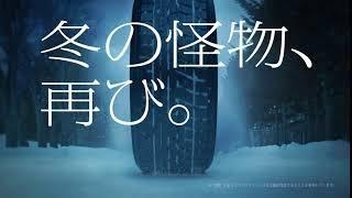 ヨコハマ スタッドレス iceGUARD 6 TVCM