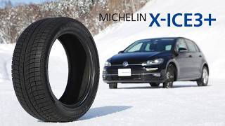 ミシュラン X-ICE3+ アイスで止まる信頼感