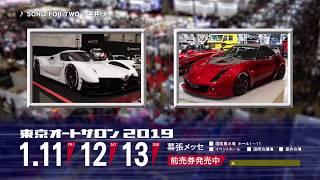 東京オートサロン2019 カスタムカーの祭典