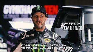 トーヨー PROXES STⅢ Ken Blockへのインタビュー