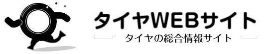 タイヤWEBサイト
