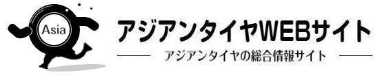 アジアンタイヤWEBサイト
